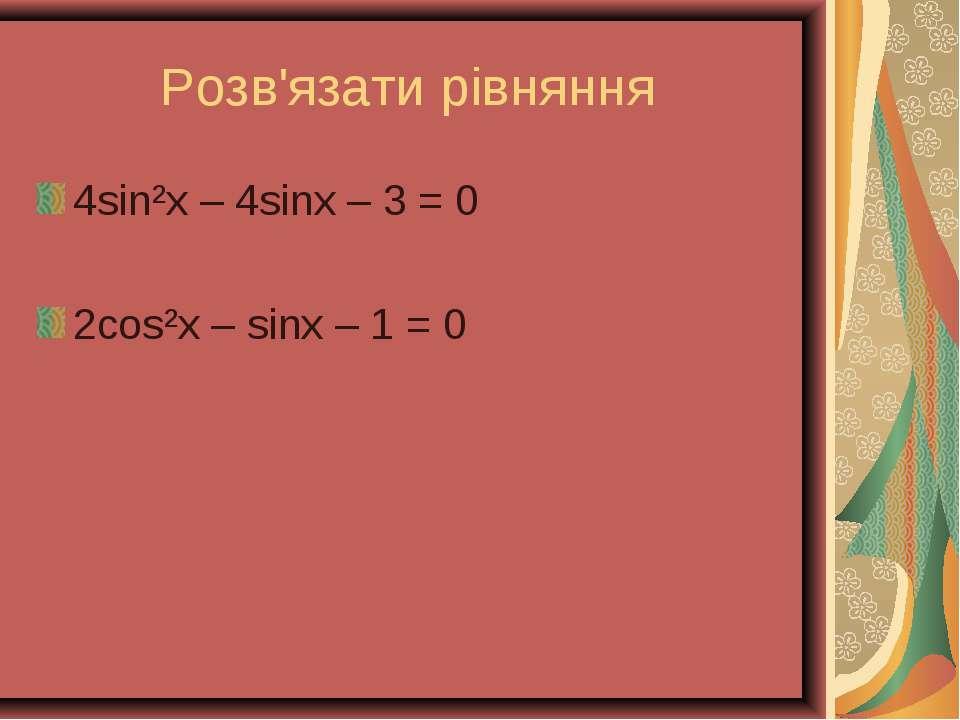 Розв'язати рівняння 4sin²x – 4sinx – 3 = 0 2cos²x – sinx – 1 = 0