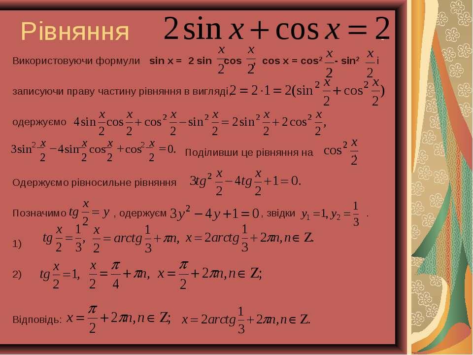 Рівняння . Використовуючи формули sin x = 2 sin cos , cos x = cos2 - sin2 і з...