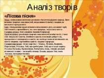 Аналіз творів «Лісова пісня» Тема: оспівування поетесою духовного багатства р...