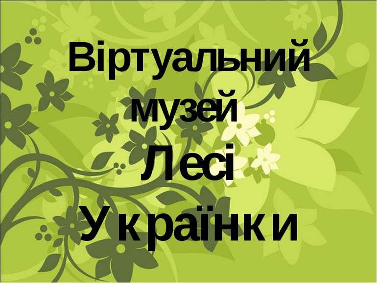 Віртуальний музей Лесі Українки
