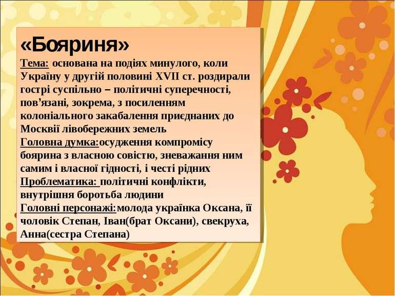 «Бояриня» Тема: основана на подіях минулого, коли Україну у другій половині X...