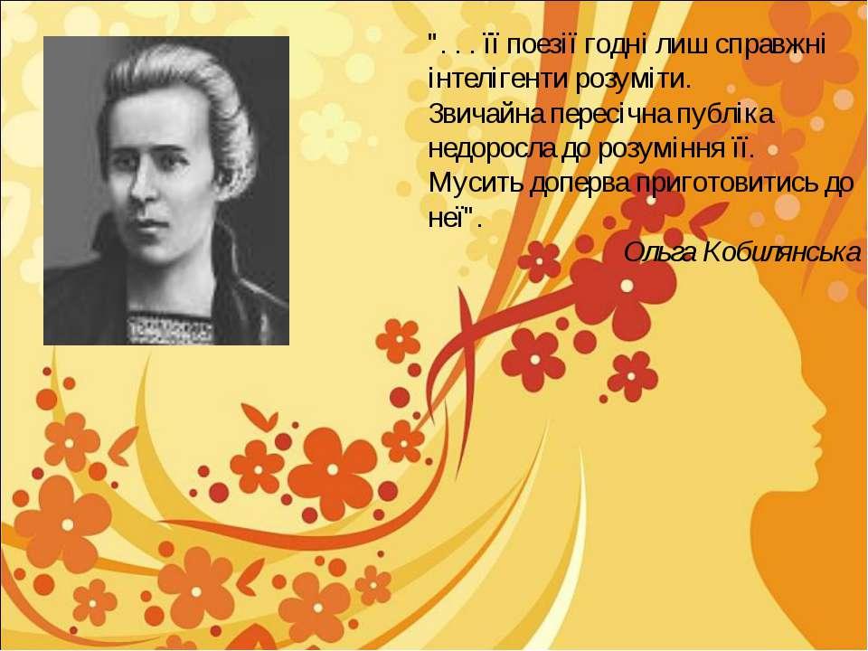 """"""". . . її поезії годні лиш справжні інтелігенти розуміти. Звичайна пересічна ..."""