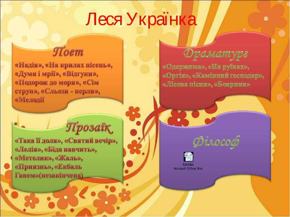 Леся Українка »