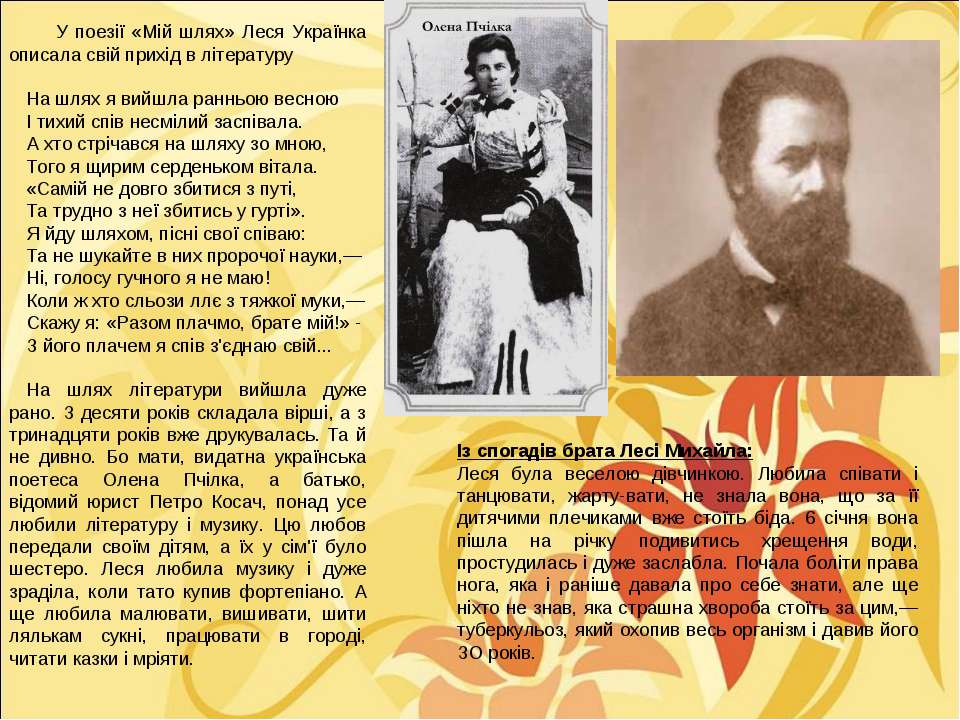 У поезії «Мій шлях» Леся Українка описала свій прихід в літературу На шлях я ...
