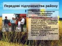 Передові підприємства району Фермерське господарство «Гуліна Володимира Анато...