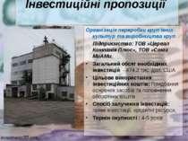 Інвестиційні пропозиції Організація переробки круп'яних культур та виробництв...