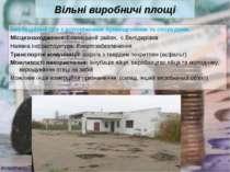 Вільні виробничі площі Інкубаційний цех з допоміжними приміщеннями та споруда...