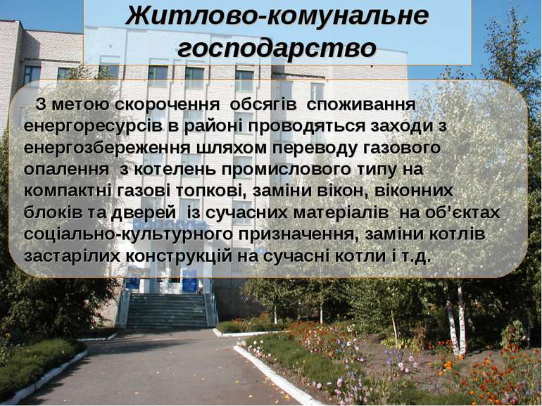 Житлово-комунальне господарство З метою скорочення обсягів споживання енергор...