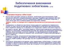 Забезпечення виконання податкових зобов'язань (176) Платники податку зобов'яз...