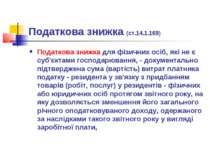 Податкова знижка (ст.14.1.169) Податкова знижка для фізичних осіб, які не є с...