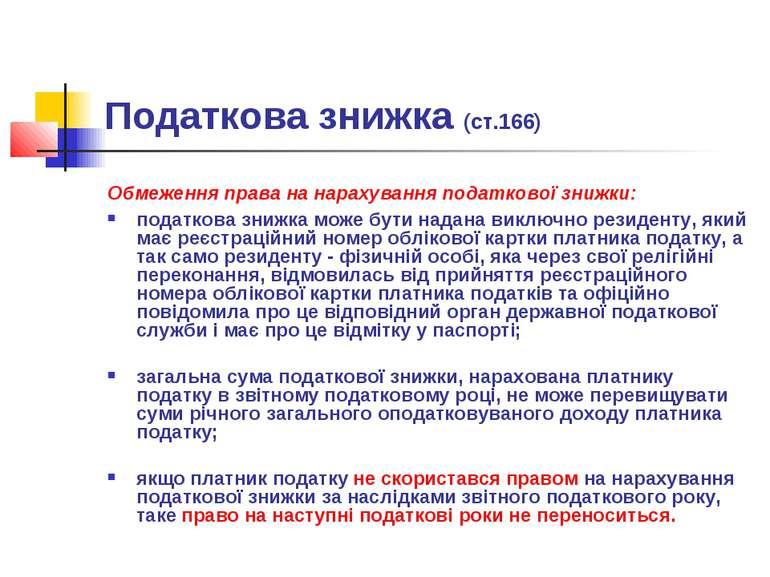 Податкова знижка (ст.166) Обмеження права на нарахування податкової знижки: п...