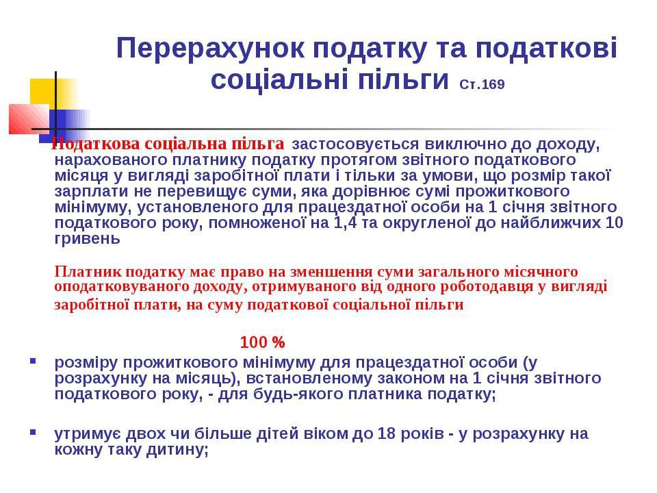 Перерахунок податку та податкові соціальні пільги Ст.169 Податкова соціальна ...