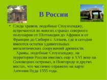 В РоссииСледа храмов, подобные Стоунхенджу, встречаются во многих странах сев...
