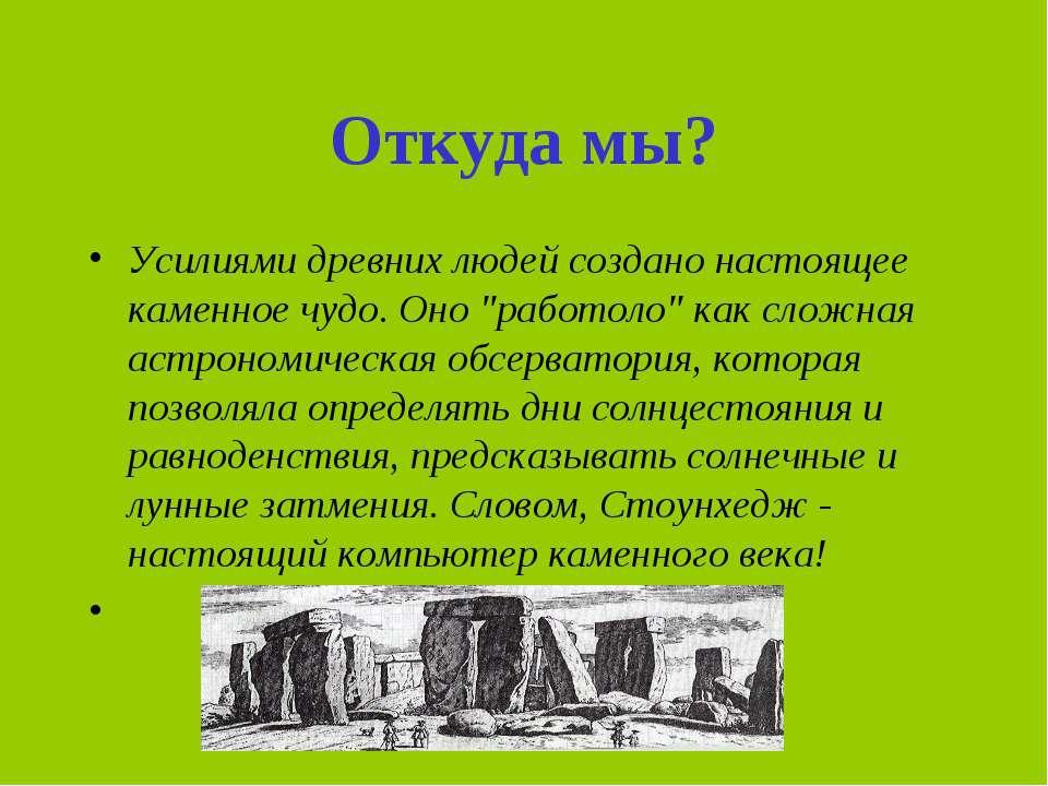 """Откуда мы?Усилиями древних людей создано настоящее каменное чудо. Оно """"р..."""