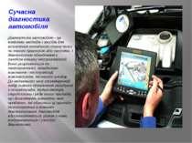 Сучасна діагностика автомобіля Діагностика автомобіля - це комплекс методів і...
