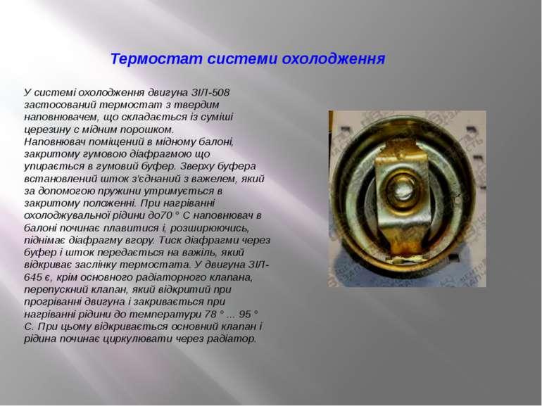 Термостат системи охолодження У системі охолодження двигуна ЗІЛ-508 застосова...