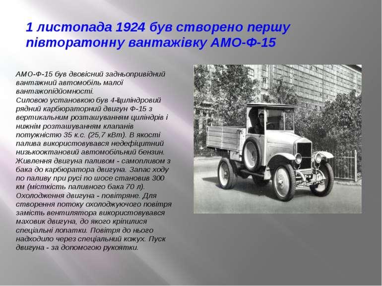 1 листопада 1924 був створено першу півторатонну вантажівку АМО-Ф-15 АМО-Ф-15...