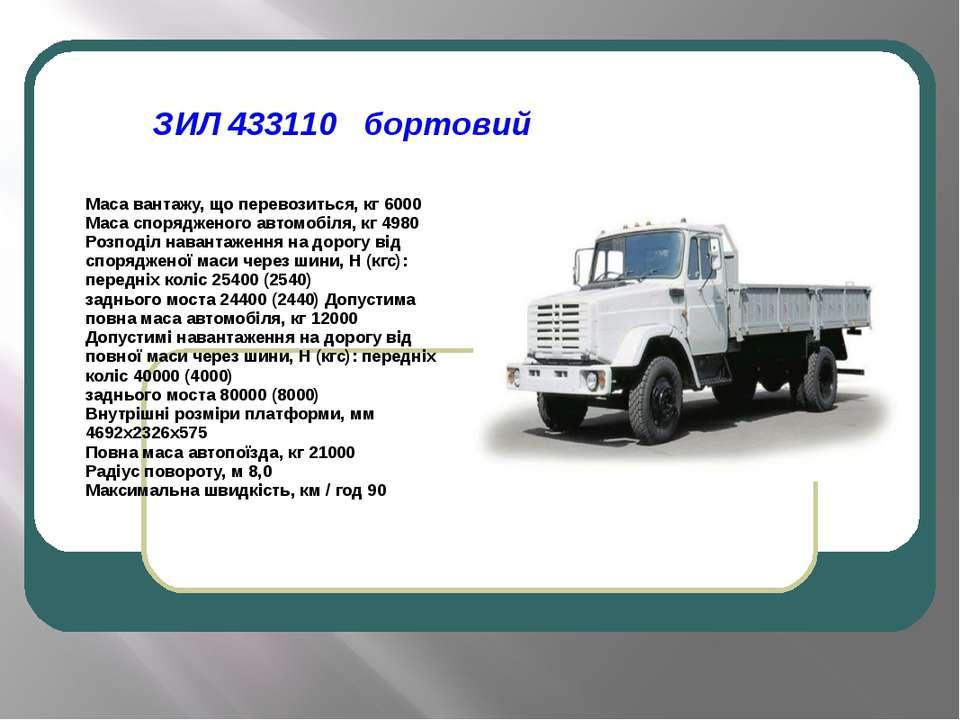 ЗИЛ 433110бортовий Маса вантажу, що перевозиться, кг 6000 Маса спорядженог...