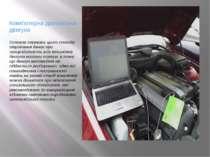 Комп'ютерна діагностика двигуна Основна перевага цього способу отримання дани...