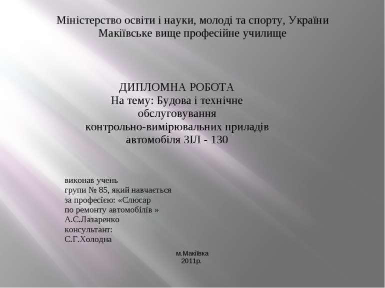 Міністерство освіти і науки, молоді та спорту, України Макіївське вище профес...