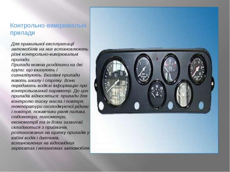 Контрольно-вимірювальні прилади Для правильної експлуатації автомобілів на ни...