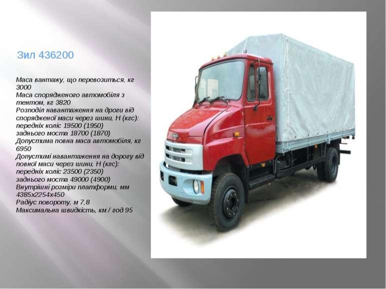 Зил 436200 Маса вантажу, що перевозиться, кг 3000 Маса спорядженого автомобіл...
