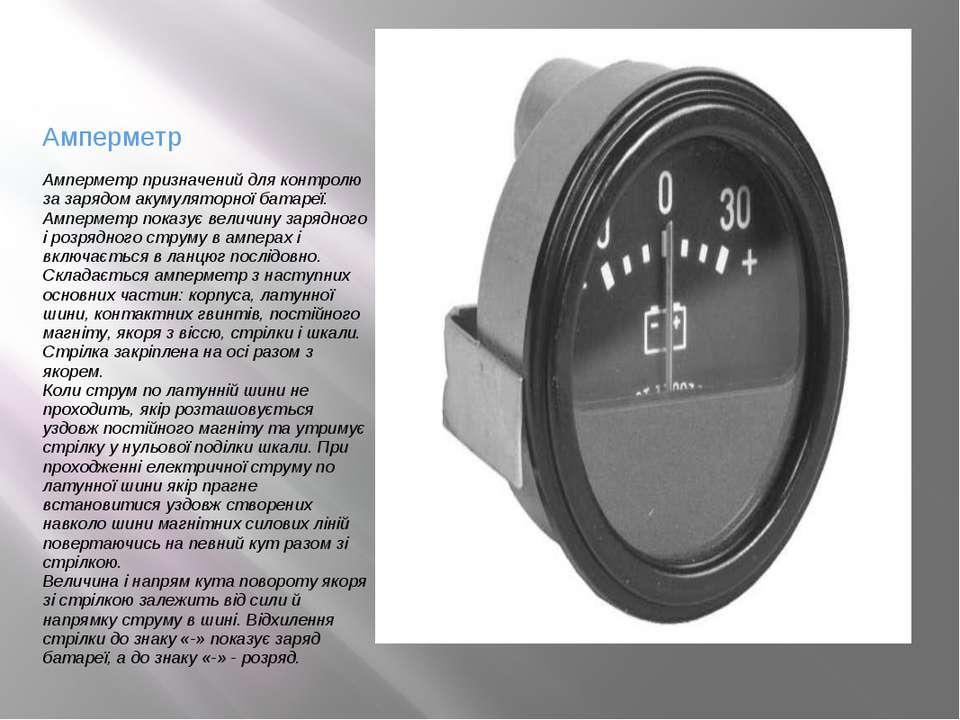 Амперметр Амперметр призначений для контролю за зарядом акумуляторної батареї...