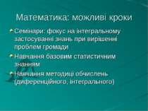 Математика: можливі кроки Семінари: фокус на інтегральному застосуванні знань...