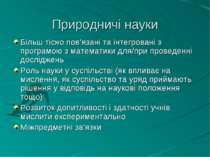 Природничі науки Більш тісно пов'язані та інтегровані з програмою з математик...