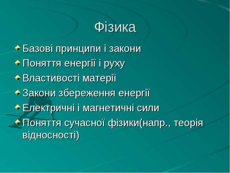Фізика Базові принципи і закони Поняття енергії і руху Властивості матерії За...