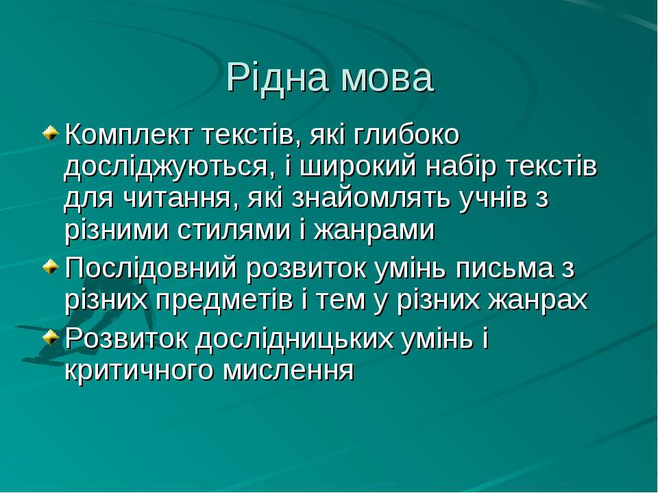 Рідна мова Комплект текстів, які глибоко досліджуються, і широкий набір текст...