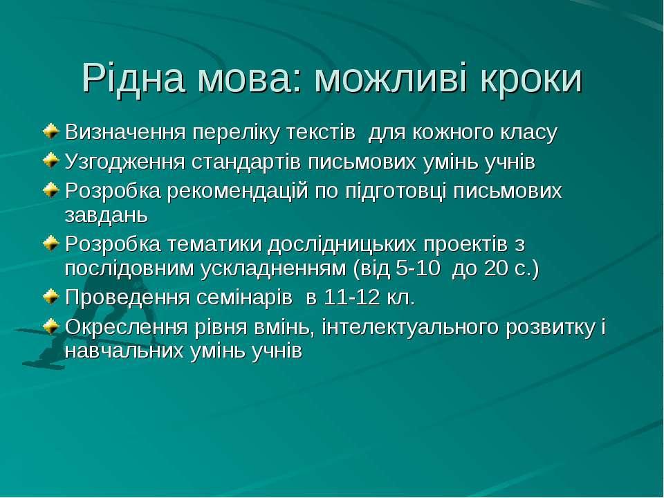 Рідна мова: можливі кроки Визначення переліку текстів для кожного класу Узгод...