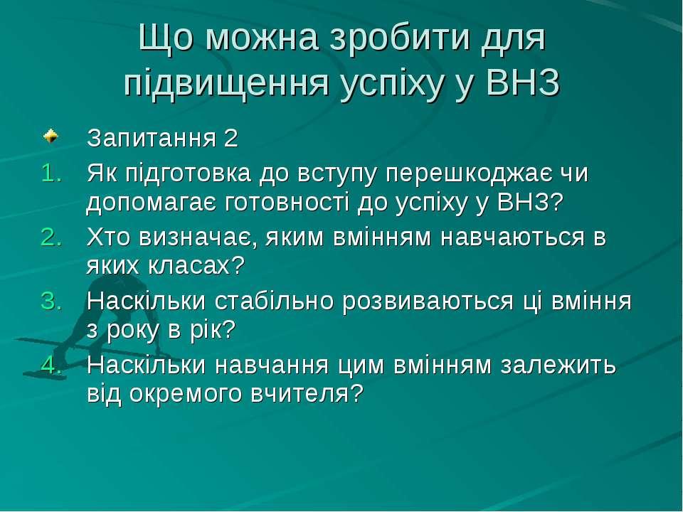 Що можна зробити для підвищення успіху у ВНЗ Запитання 2 Як підготовка до вст...