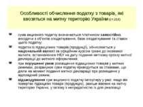 Особливості обчислення податку з товарів, які ввозяться на митну територію Ук...