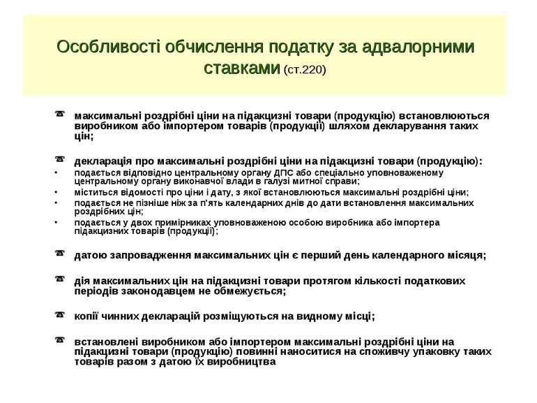 Особливості обчислення податку за адвалорними ставками (ст.220) максимальні р...