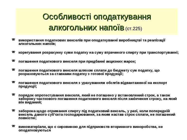 Особливості оподаткування алкогольних напоїв (ст.225) використання податкових...