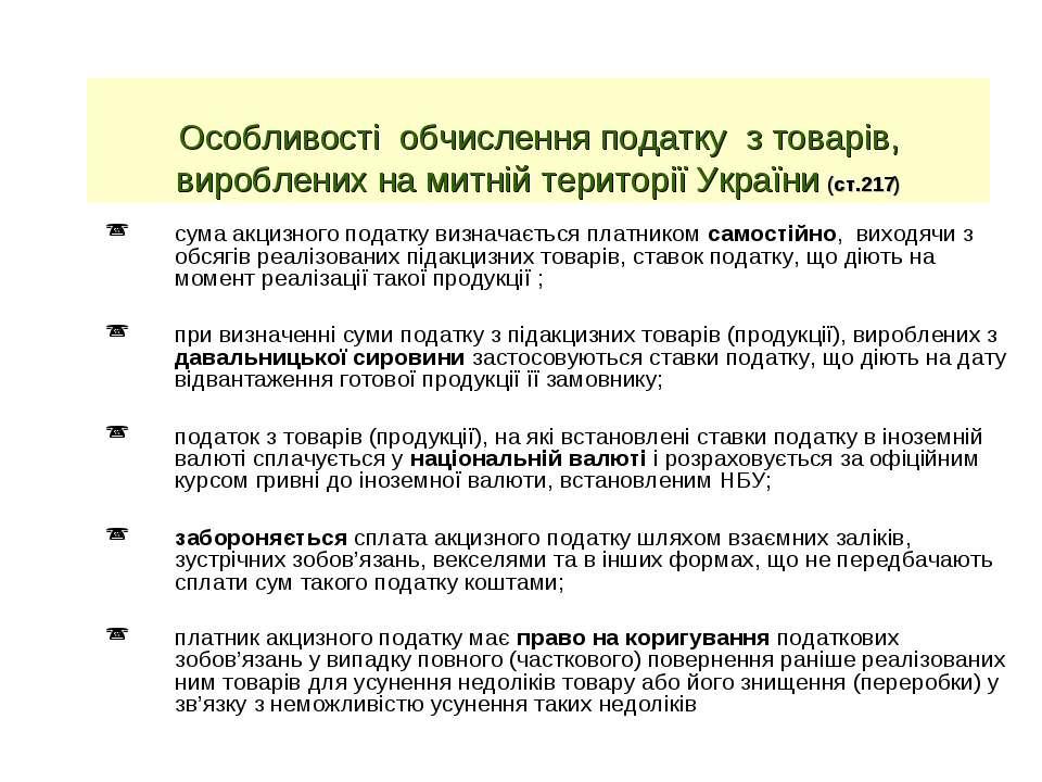 Особливості обчислення податку з товарів, вироблених на митній території Укра...