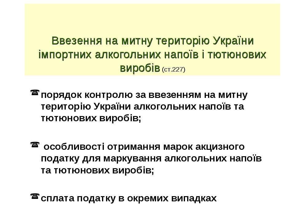 Ввезення на митну територію України імпортних алкогольних напоїв і тютюнових ...