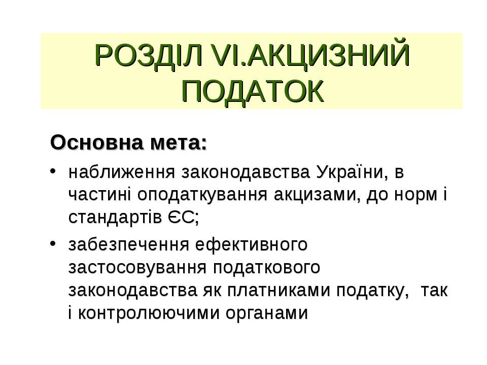 РОЗДІЛ VІ.АКЦИЗНИЙ ПОДАТОК Основна мета: наближення законодавства України, в ...
