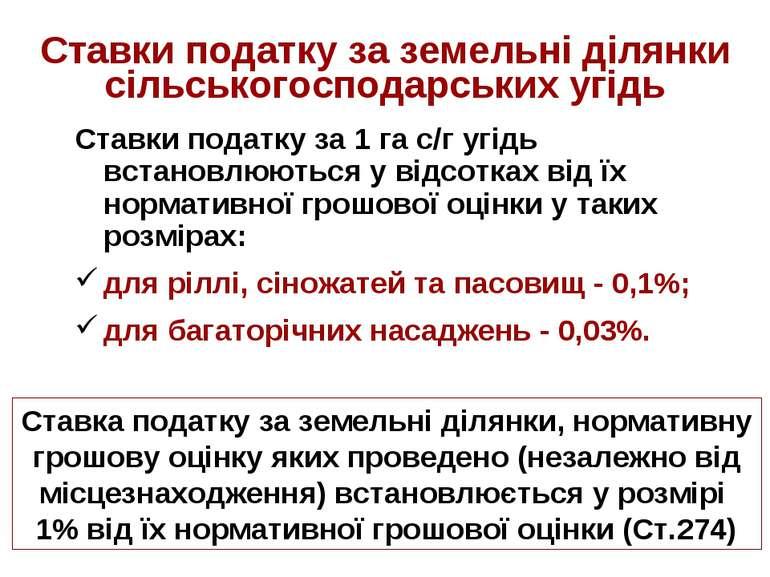 Ставки податку за земельні ділянки сільськогосподарських угідь Ставки податку...