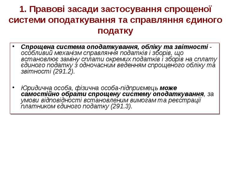 1. Правові засади застосування спрощеної системи оподаткування та справляння ...