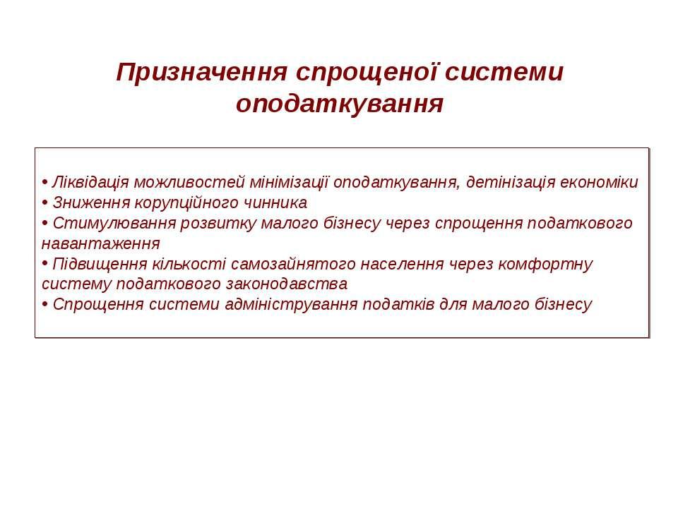 Призначення спрощеної системи оподаткування Ліквідація можливостей мінімізаці...