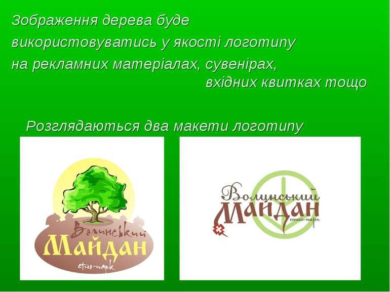 Зображення дерева буде використовуватись у якості логотипу на рекламних матер...