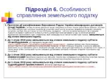 Підрозділ 6. Особливості справляння земельного податку 1. Протягом дії ратифі...