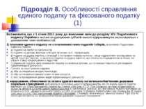 Підрозділ 8. Особливості справляння єдиного податку та фіксованого податку (1...