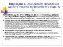 Підрозділ 8. Особливості справляння єдиного податку та фіксованого податку (2...
