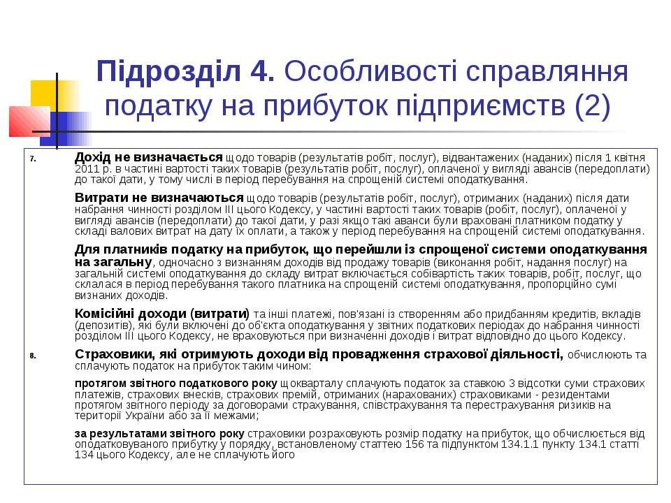 Підрозділ 4. Особливості справляння податку на прибуток підприємств (2) Дохід...