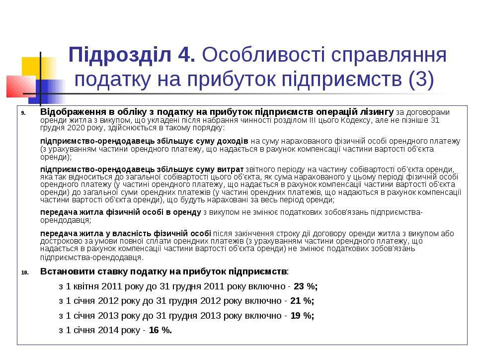 Підрозділ 4. Особливості справляння податку на прибуток підприємств (3) Відоб...