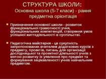 СТРУКТУРА ШКОЛИ: Основна школа (5-7 класи) - рання предметна орієнтація Призн...