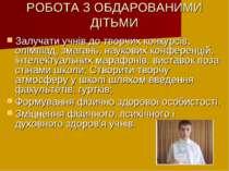 РОБОТА З ОБДАРОВАНИМИ ДІТЬМИ Залучати учнів до творчих конкурсів, олімпіад, з...